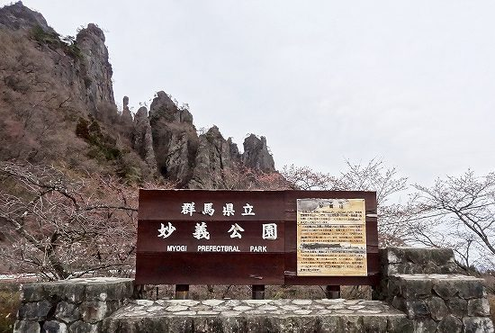 11妙義山.jpg