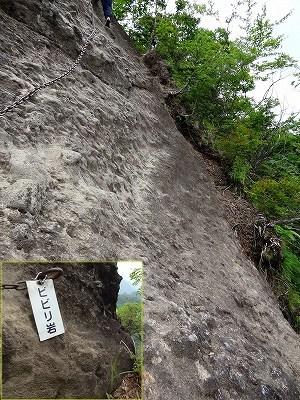 22-1妙義ビビリ岩.jpg